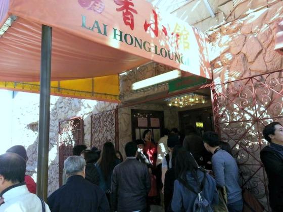 Lai Hong Lounge San Francisco California CA
